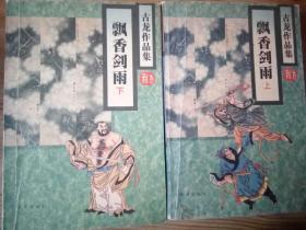 飘香剑雨全2册