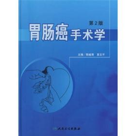 胃肠癌手术学(第2版)
