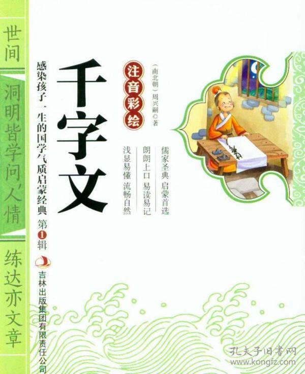 千字文  彩图注音版 国学启蒙经典