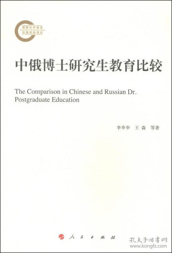 国家社科基金后期资助项目:中俄博士研究生教育比较