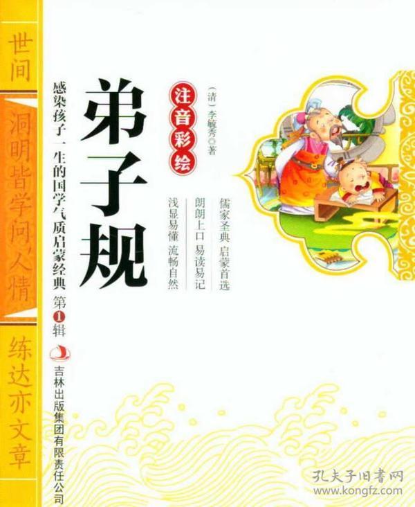 中华蒙学:弟子规  彩图注音版 国学启蒙经典