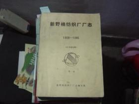 新野棉纺厂厂志1969-1985稿本第一册{10-2223}