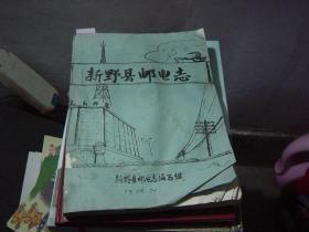 新野县邮电志{10-2222}
