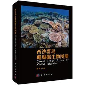 西沙群岛珊瑚礁生物图册