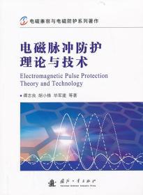 电磁脉冲防护理论与技术 正版 谭志良 等 9787118085181 国防工业出版社 正品书店