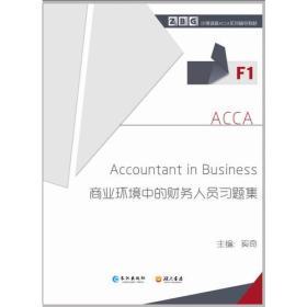Accountant in Business《商业环境中的财务人员习题集》F1