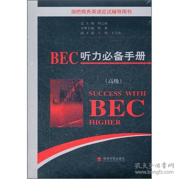 剑桥商务英语应试辅导用书:BEC听力必备手册(高级)
