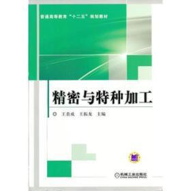 精密与特种加工 正版 王贵成,王振龙 9787111419570 机械工业出版社 正品书店