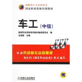 车工(中级)——国家职业资格培训教材