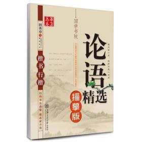 华夏万卷 国学书院:论语精选(描摹版 楷书行楷)