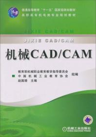教育部职业教育与成人教育司推荐教材·数控专业教学用书:机械CAD/CAM