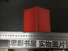 毛主席论人民战争 【内有林彪语录】家243