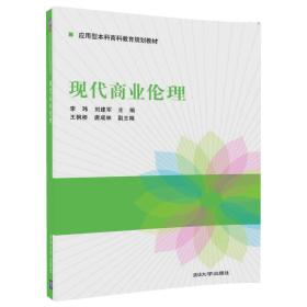 现代商业伦理/应用型本科商科教育规划教材