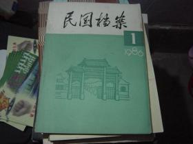 民国档案1986-1{10-2154}