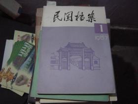 民国档案1987-1{10-2155}