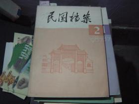 民国档案1987-2{10-2156}