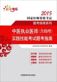 2015国家医师资格考试题考指南系列:中医执业医师(含助理)实践技能考试题考指南