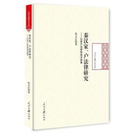 秦汉家、户法律研究【塑封】