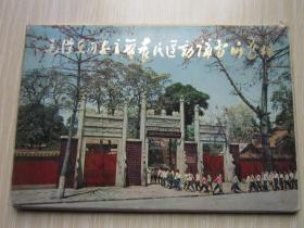 毛泽东同志主办农民运动讲习所旧址(明信片).  明信片  (共12张)