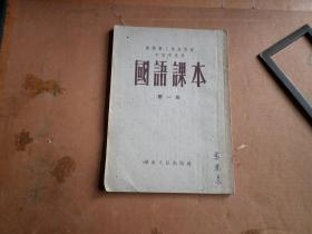 解放初    老课本   国语课本   第一册     自然旧 内全新 从当地前5名县级出的