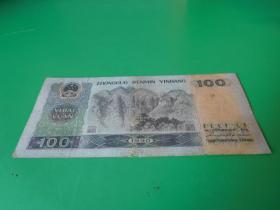 第四套人民币90版100元 品如图  邮册1