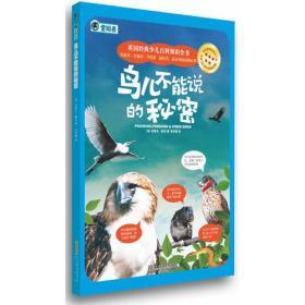 鸟儿不能说的秘密:孔雀、企鹅和其他鸟类