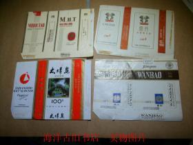 烟标 --万宝+灵丹+ 猕猴桃+太阳岛 --  拆包标 4枚合售