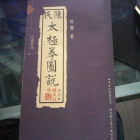 陈氏太极拳图说珍藏原版合订本