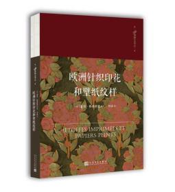 正版sj-9787020122912-欧洲针织印花和壁纸纹样
