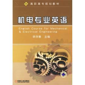 高職高專規劃教材:機電專業英語