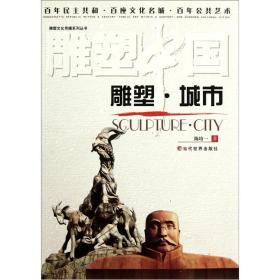 【二手包邮】雕塑城市 陈培一 当代世界出版社