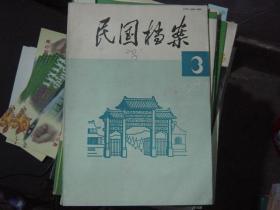 民国档案1987-3{10-2284}