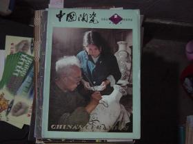 中国陶瓷1981-2{10-2276}