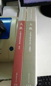 中国嘉德2014秋季拍卖会 大观--中国书画珍品之夜.近现代(中国书画珍品之夜.古代)2本