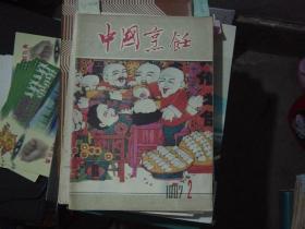 中国烹饪1987-2{10-2269}