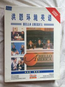 洪恩环境英语(1、2、3/初级篇/6CD+2MP3)《你好美国》原版教材【3本配套教材 8张光盘 大16+原装盒套 2001年一印 具体看图见描述】