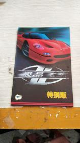 游戏手册:极品飞车 特别版 无光盘
