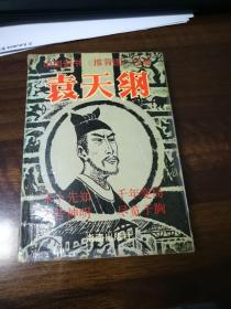 袁天纲(中国奇书《推背图》作者)