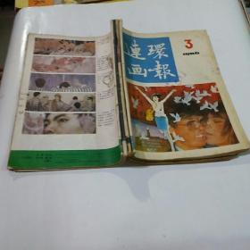 连环画报(1986年3,4,6,7,8合售)