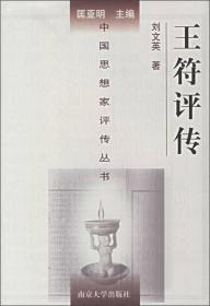 中国思想家评传丛书:王符评传(精装)  刘文英  南京大学出版社