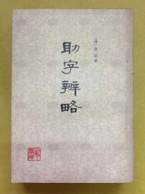 1954年1版4印【助字辨略】中华书局