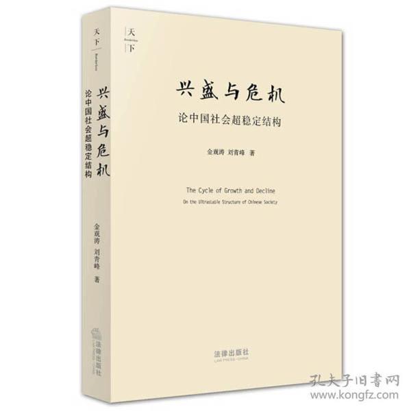 兴盛与危机:论中国社会超稳定结构(需要就改邮费)