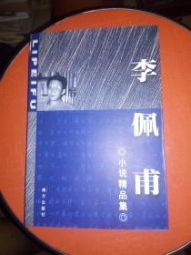 李佩甫小说精品集(请看图)
