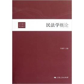 法学通用系列教材:民法学概论