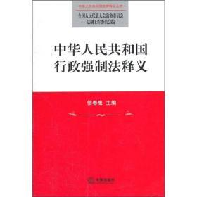 中华人民共和国行政强制法释义