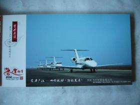 """建设""""五个广汉""""纪念明信片 全套20张合售 带邮资"""