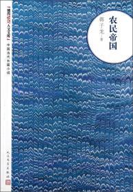 中国当代长篇小说:农民帝国