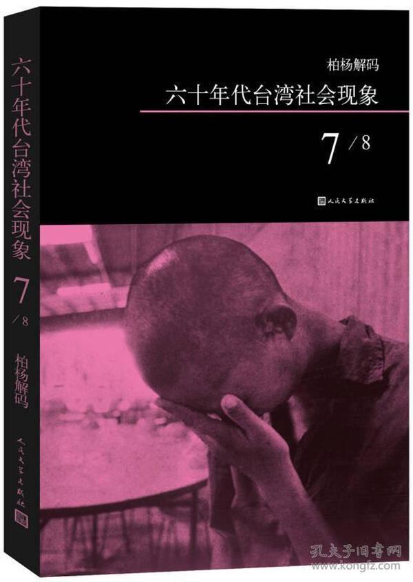 柏杨解码 六十年代台湾社会现象7/8