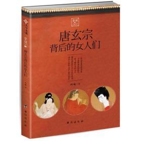 掌故002:唐玄宗背后的女人们