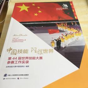 中国技能 闪耀世界 第44届世界技能大赛 参赛工作记录